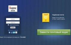 Яндекс отверг обвинения Киева в передаче данных украинцев российским спецслужбам