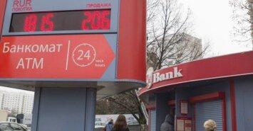 Белорусский рубль потерял треть своей стоимости