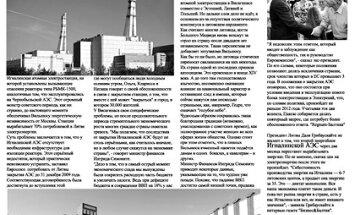 Газета Provincija