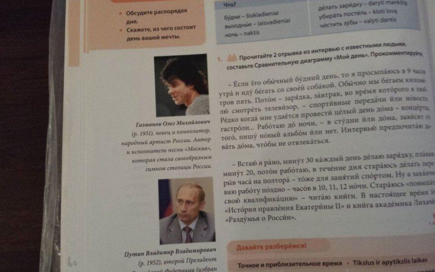 Консерватора возмутил учебник с фотографией Путина