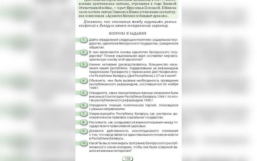 политика царизма в беларуси