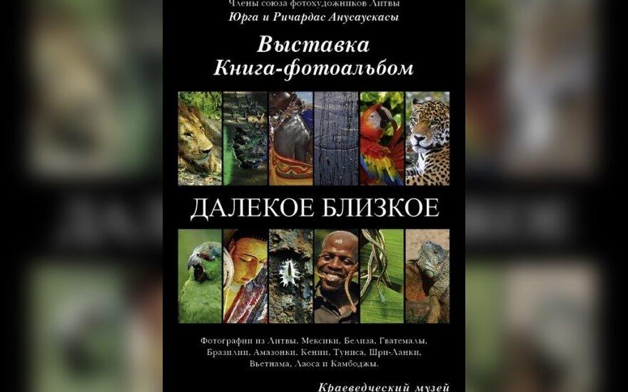 В Витебске - выставка литовских фотохудожников