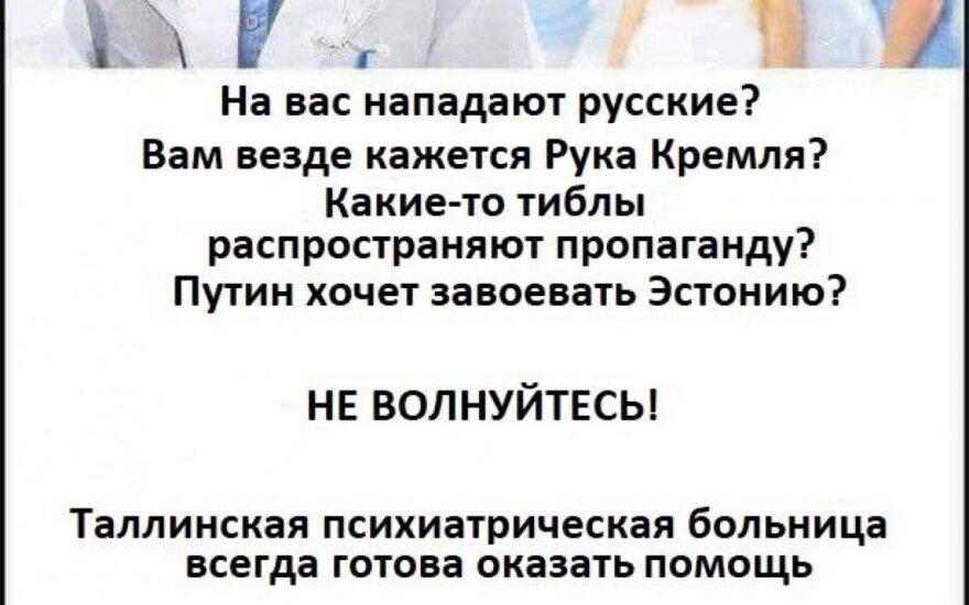 """""""Реклама"""" Таллиннской психиатрической клиники"""