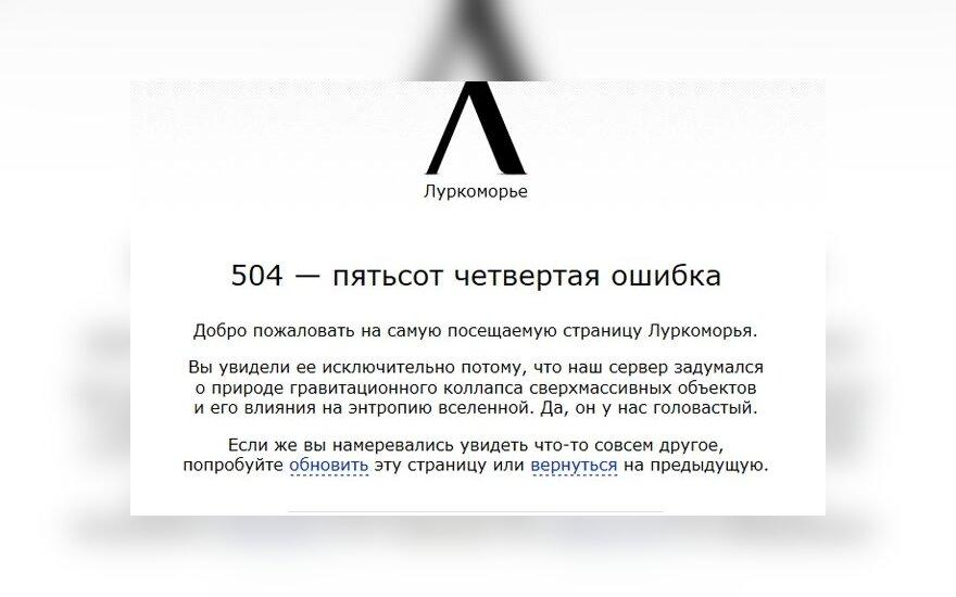 """Сайт """"Луркоморье"""" готов судиться за незаконную блокировку"""