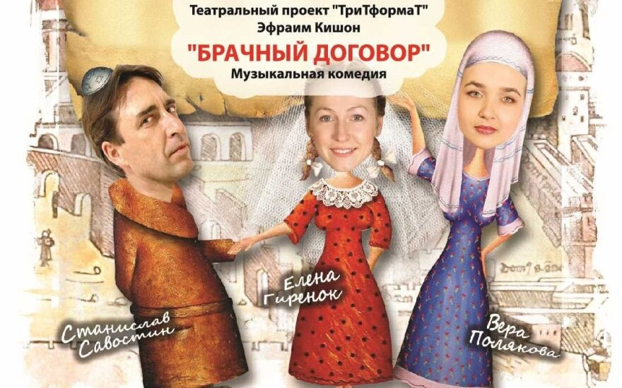 """В Вильнюсе покажут музыкальную комедию """"Брачный договор"""""""