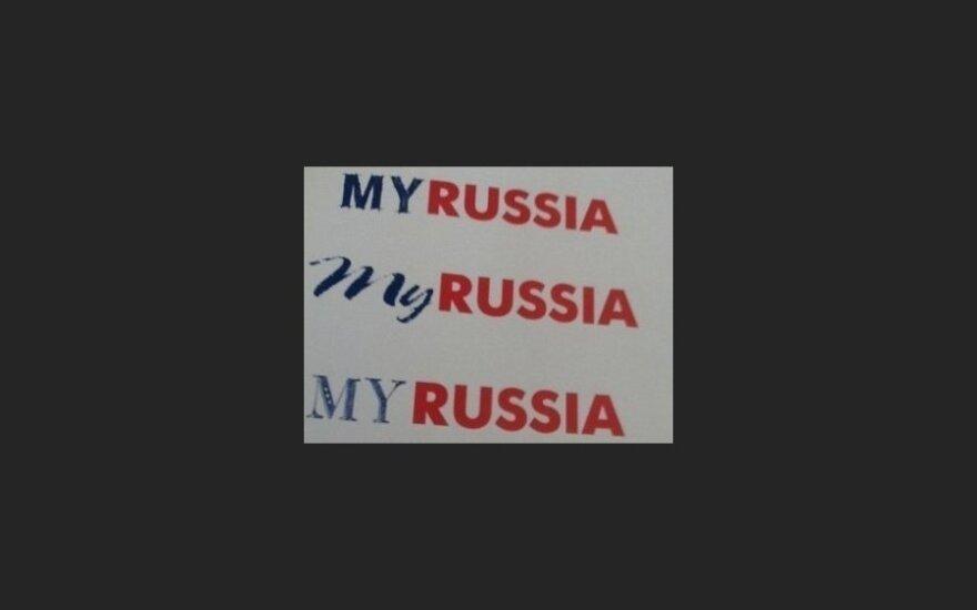 У России появился логотип