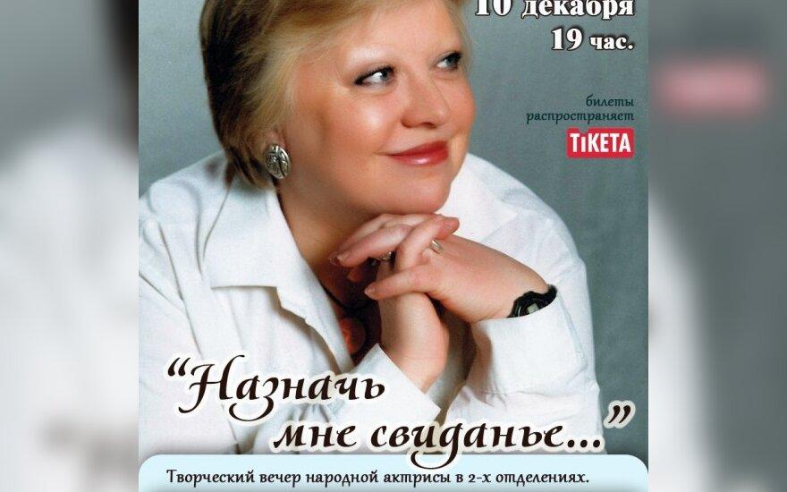 В Литве состоится творческий вечер Светланы Крючковой