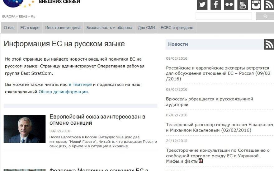 ЕС заговорил по-русски: запущен сайт с новостями и обзором дезинформации