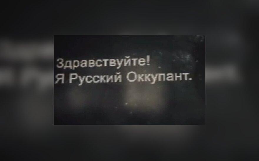 """Как и на кого действует """"русский оккупант""""?"""