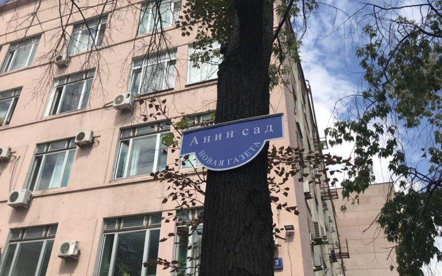 Сад имени Анны Политковской