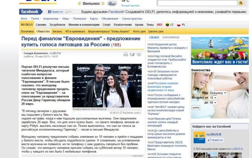 Атаки хакеров против DELFI в Литве – подготовка к серьезному штурму?