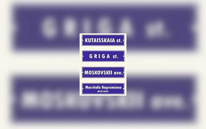 В Калининграде появятся указатели на английском языке