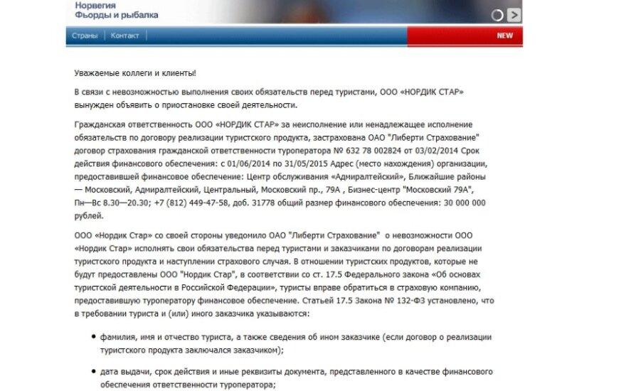 Шестой за месяц российский туроператор ушел с рынка