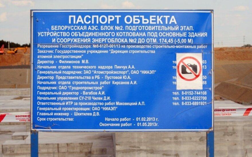 Начинается комплексная проверка Белорусской АЭС