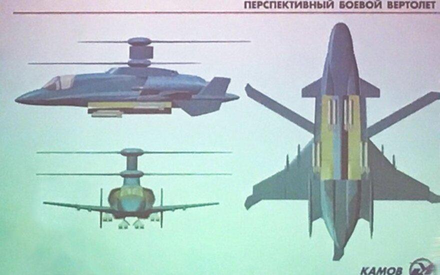 Новый российский военный вертолет