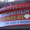 Juvelyrinių dirbinių parduotuvė