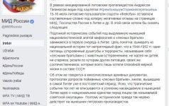 Rusijos URM atsakas
