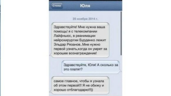 "Журналистка и хирург: как LifeNews ""хоронил"" Рязанова"
