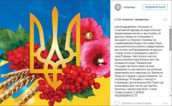 Шоумен Потап: я горжусь тем, что я украинец