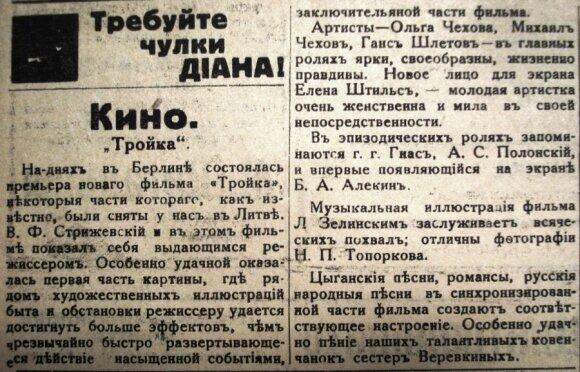 Заметка в газете «Эхо» (1930. № 102, 14 апреля) о берлинской премьере фильма «Тройка».