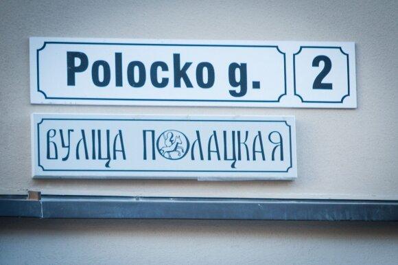 Суд: таблички на двух языках в столице Литвы не нарушают законы