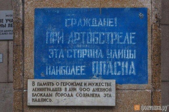 Блокадная надпись в Петербурге