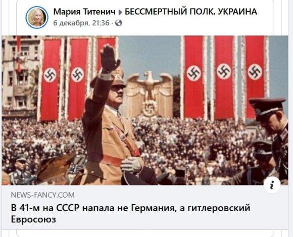 """Фейк: во второй мировой войне виноват """"гитлеровский"""" Евросоюз"""