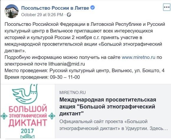 Посольство России пригласило жителей Литвы пройти тест: один вопрос заинтриговал