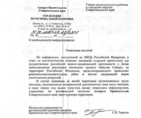 Žiniasklaida: Rusijoje vietos valdžios įsakymu gaudomi lietuviai