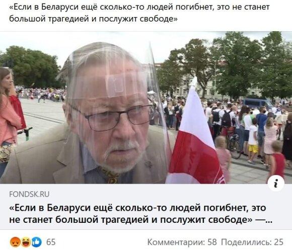 """Пропагандисты из России: """"Витаутас Ландсбергис призывает к человеческим жертвам"""""""