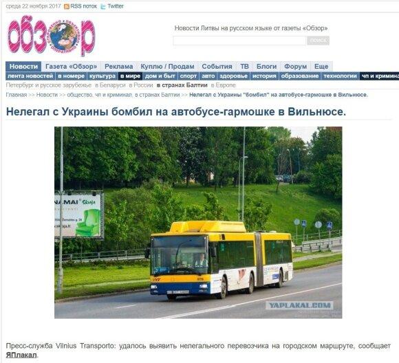 """Фейковый бомбила из Украины: """"история"""" нелегала, который возил пассажиров по улицам Вильнюса"""