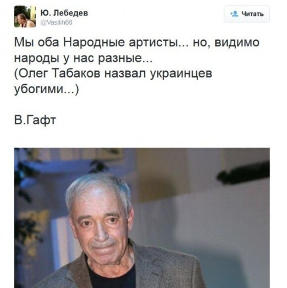 """Валентин Гафт ответил Табакову по поводу """"убогих"""" украинцев"""