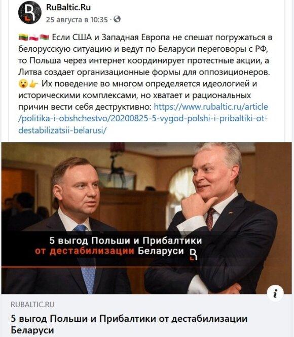 Дезинформация: Странам Балтии и Польше выгоден хаос в Беларуси