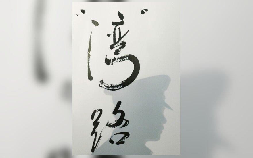 Kinų hieroglifai