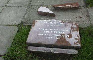 Мемориальная плита генералу Я. Еременко