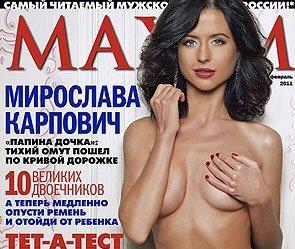 Мирослава Карпович. Фото: maximonline.ru