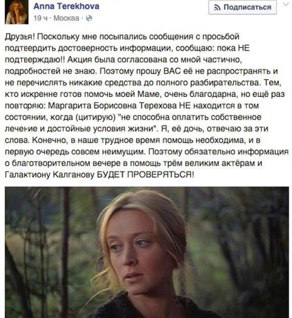 Жена Алексея Баталова: не обижайте нас, мы не голодаем