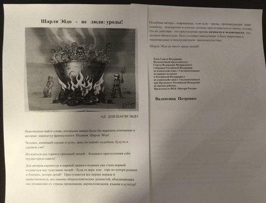 Российский сенатор Петренко: Шарли Эбдо - не люди, уроды!